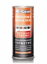 HG 9043 Металло-керамический герметик 444мл