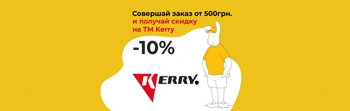 Скидка на продукцию ТМ Kerry