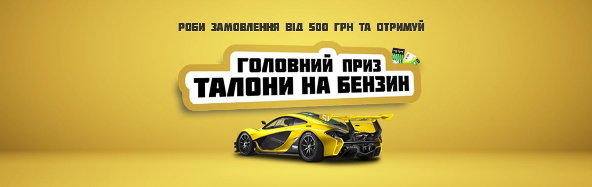 Покупай автотовары на сумму от 500 грн и получай 10 литров бензина в подарок!