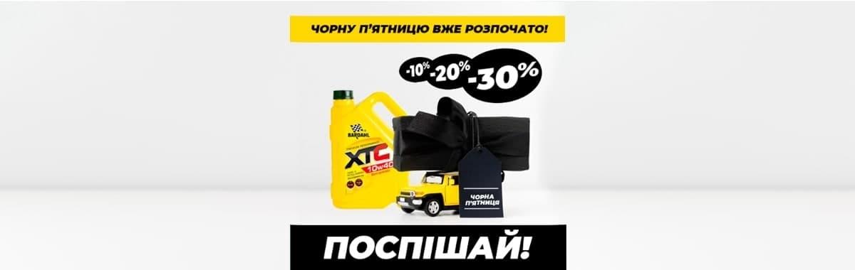 Чёрная пятница в интернет-магазине Oil2GO