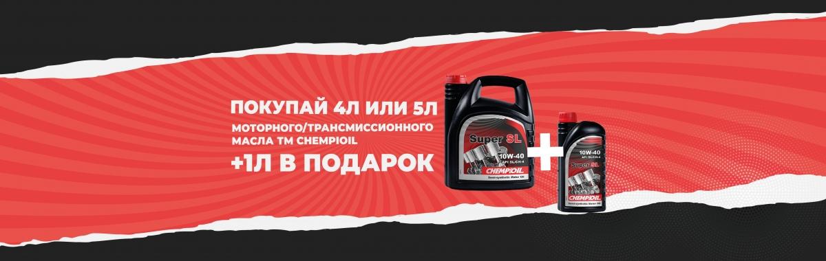 1 литр масла ТМ Chempioil в подарок!